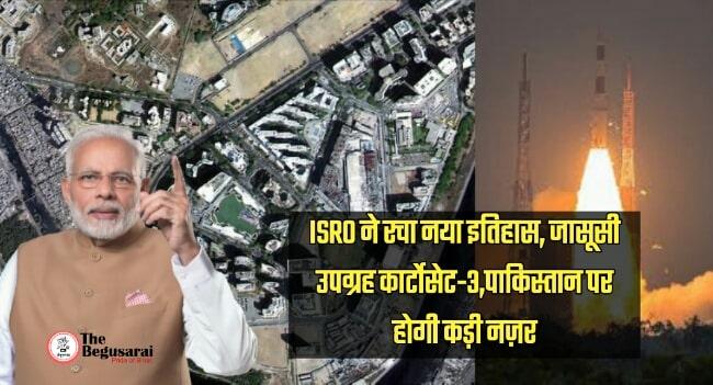 ISRO ने रचा नया इतिहास, जासूसी उपग्रह कार्टोसेट-3,पाकिस्तान पर होगी कड़ी नज़र