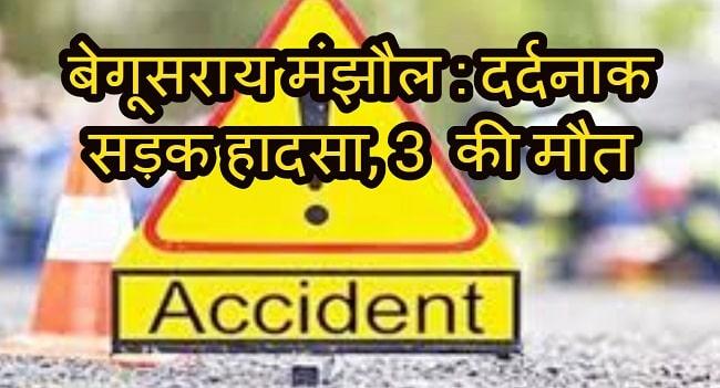 सड़क हादसा, 3 की मौत