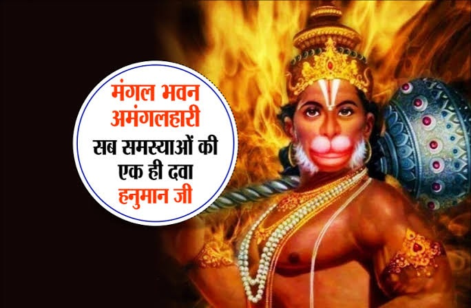 Worship Hanuman ji on Tuesday - remove all suffering in this way