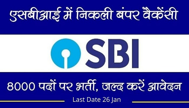 The last date for SBI Clerk recruitment 2020 is January 26 - Apply soon