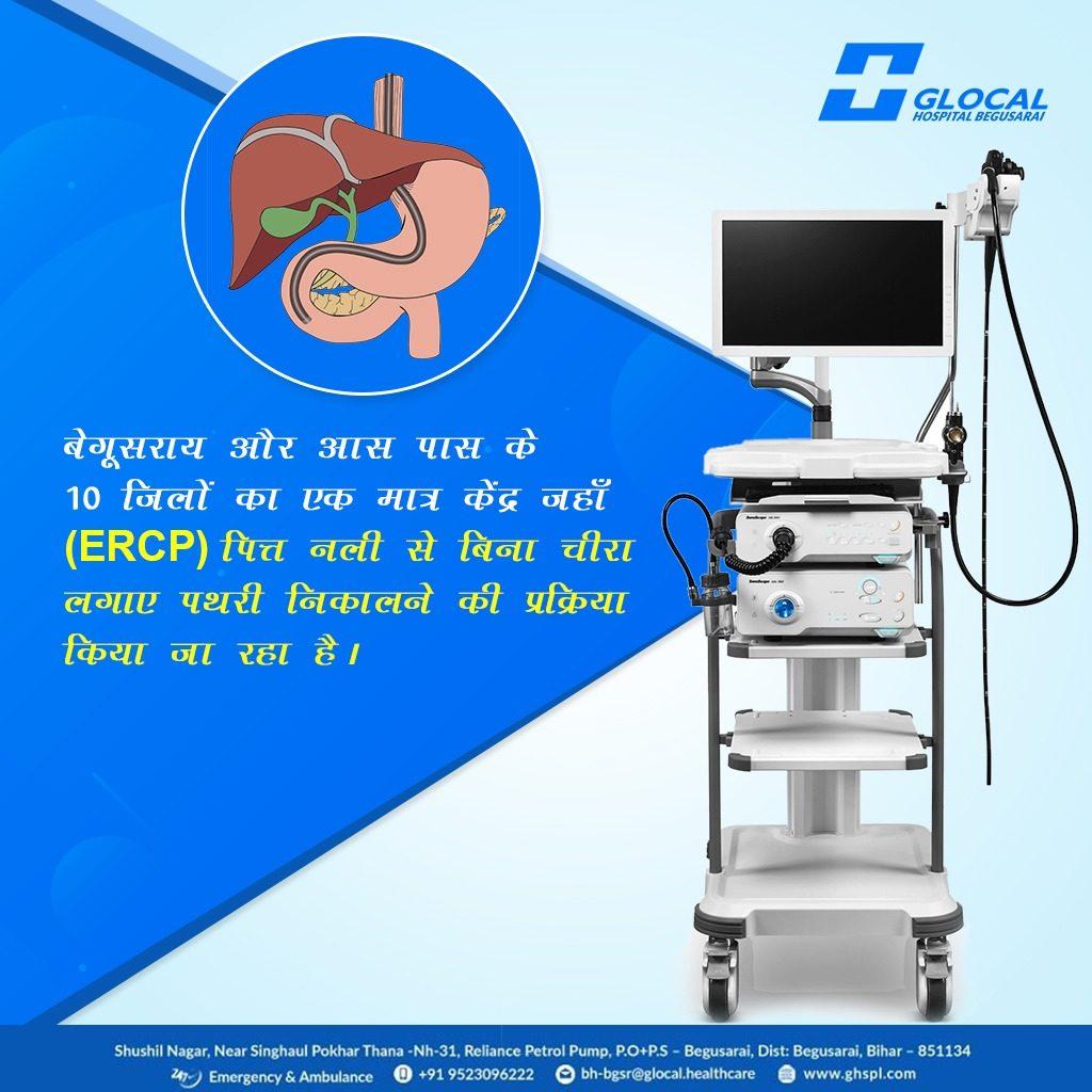Glocal-Hospital-Ads-Begusarai