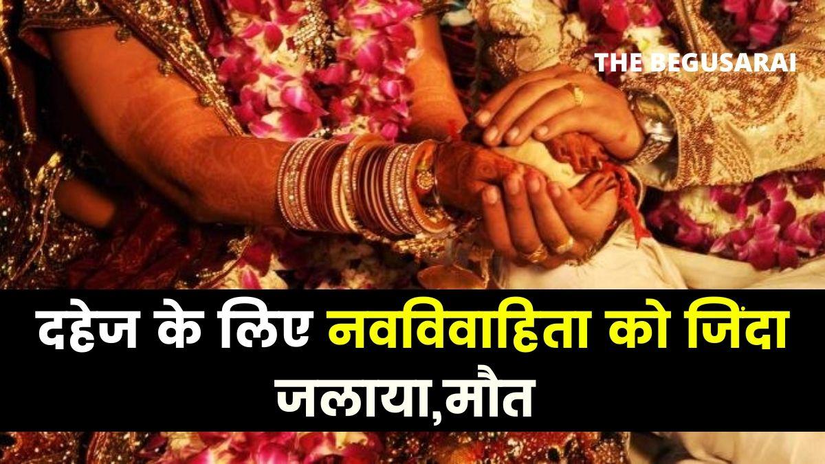 Begusarai Dowry Case