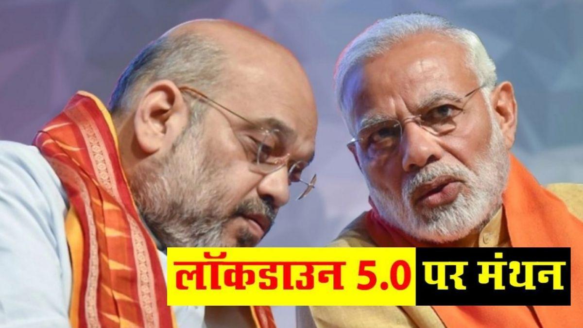 Lockdown 5.0 Modi Amit Shah