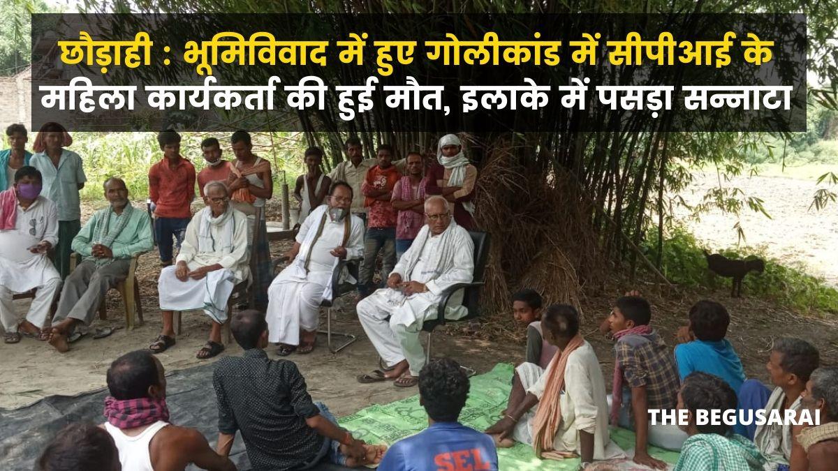 Manjhaul News