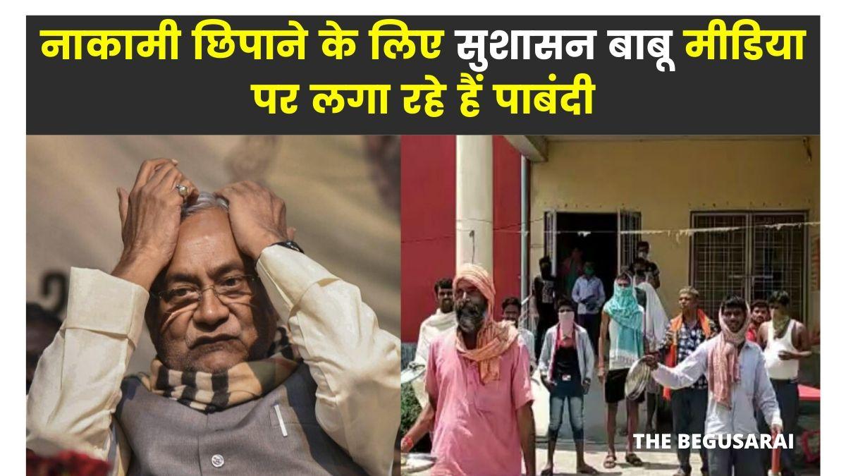 Media Ban Nitish Kumar