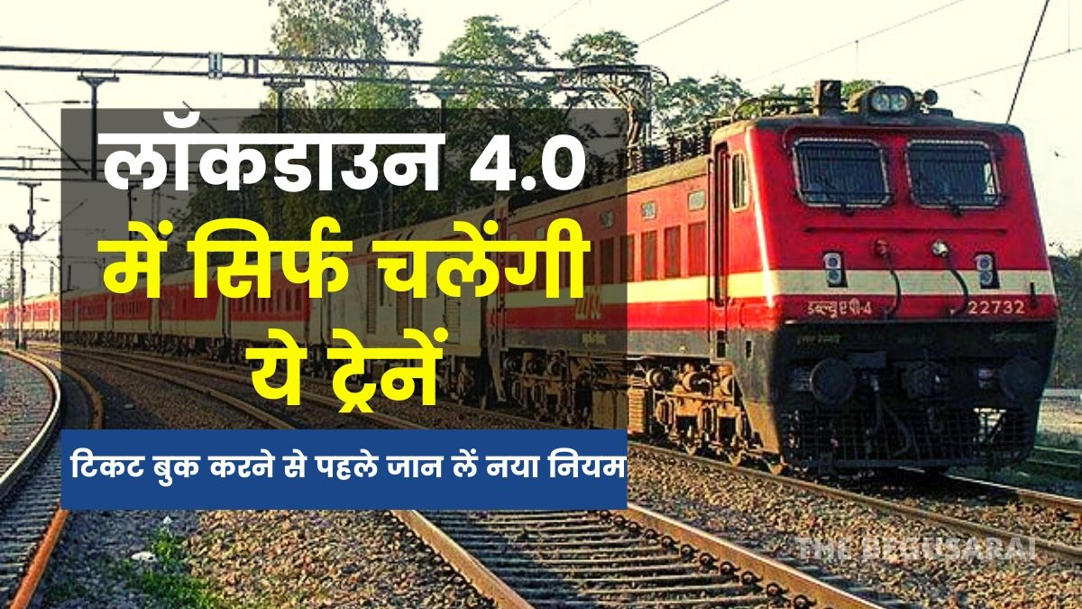 These trains will only run in Lockdown 4.0, know the new rules before booking tickets