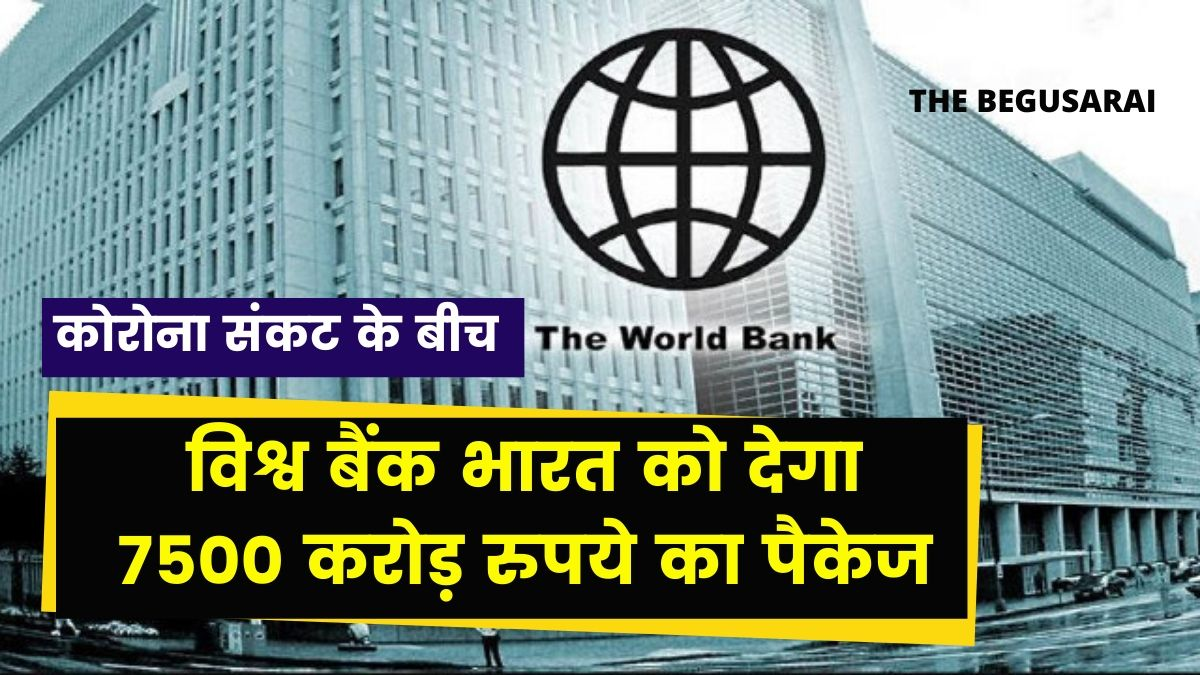 World Bank 7500 Cr Package to India