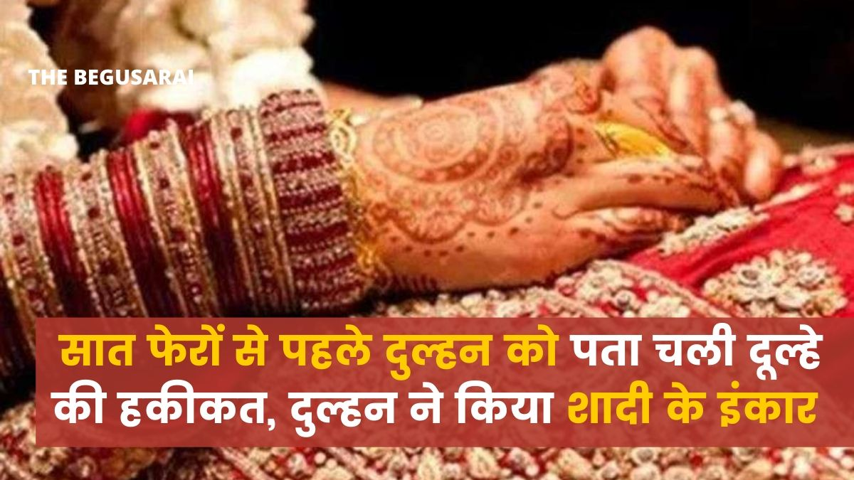 Begusarai Marriage