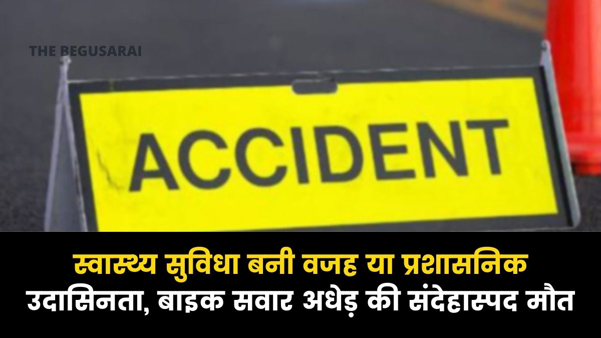 Manjhaul Accident News