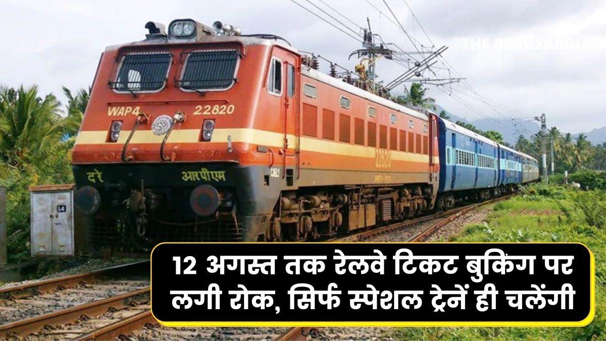 Railway 12 August