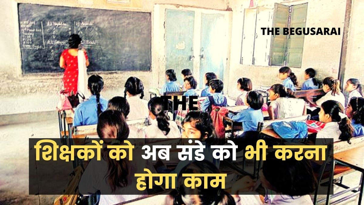Teachers will also get strike period salary, now Sunday will also have to work
