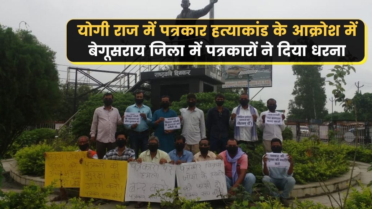 Journalists protest in Begusarai