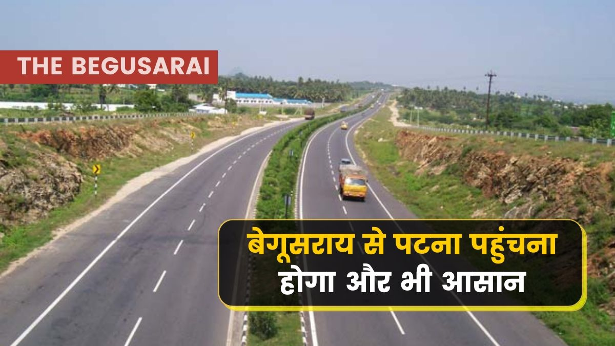 Begusarai of central NDA government will have distance of new NH, Patna will be even less