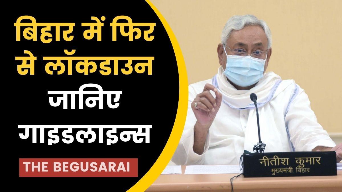Bihar Lock down 1august to 16 august