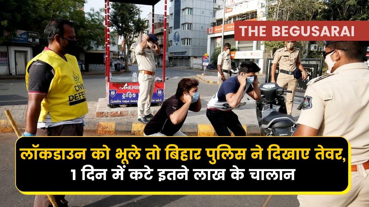 Bihar Police Lockdown Challan