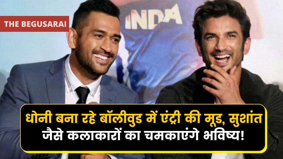 Dhoni Plan to Bollywood