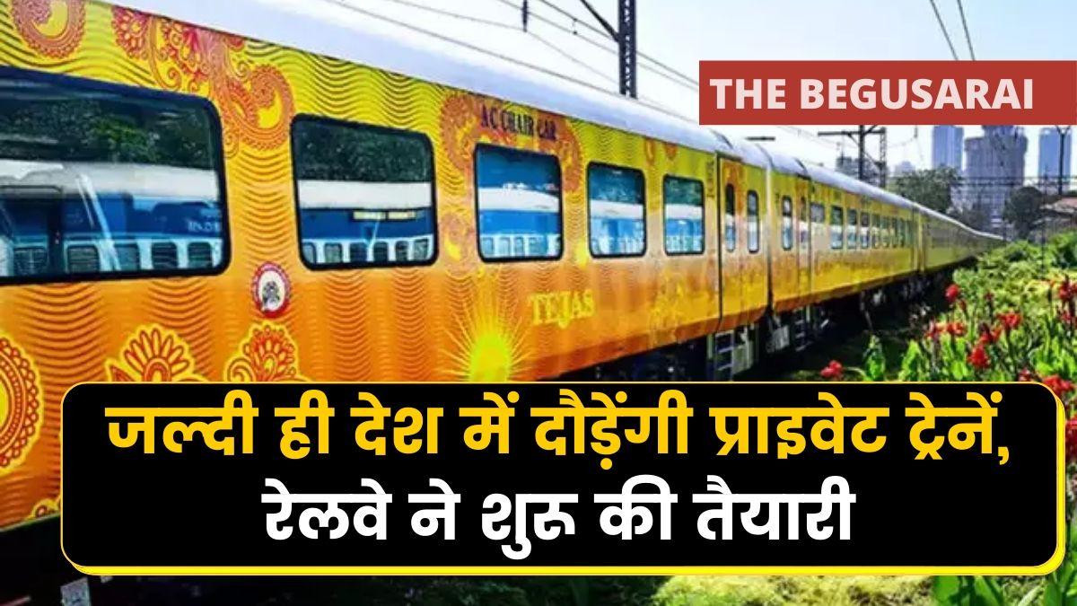 Private Train In India