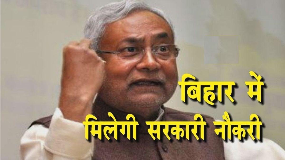 Sarkari Naukri Bihar
