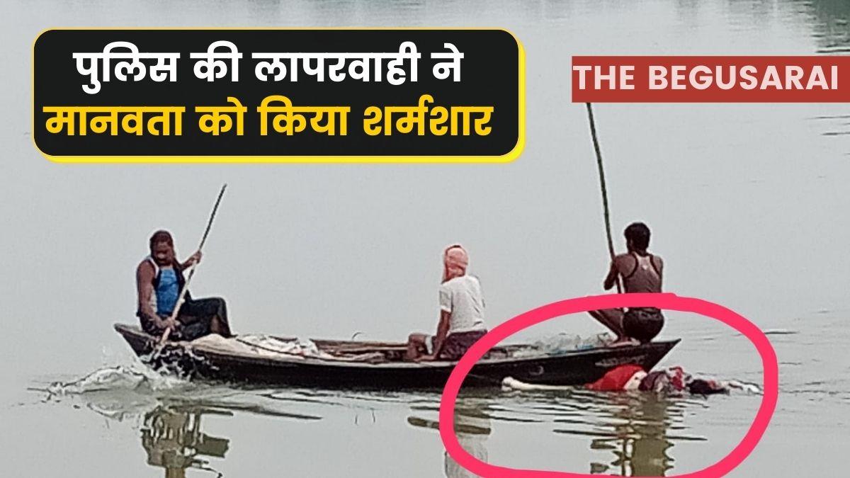 Begusarai Manjhaul Flood
