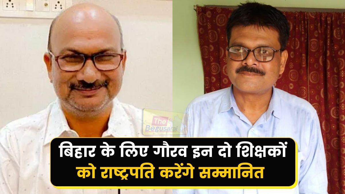 Bihar Two Teachers