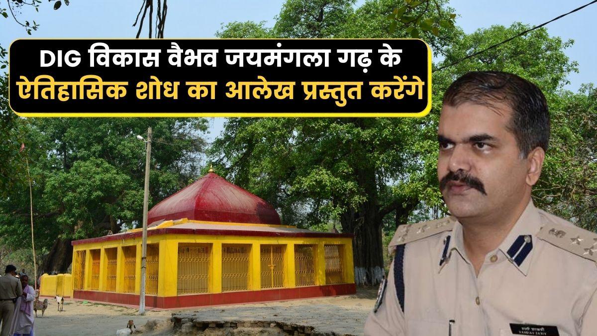 DIG Vikash Vaibhav on Jamangla Gadh