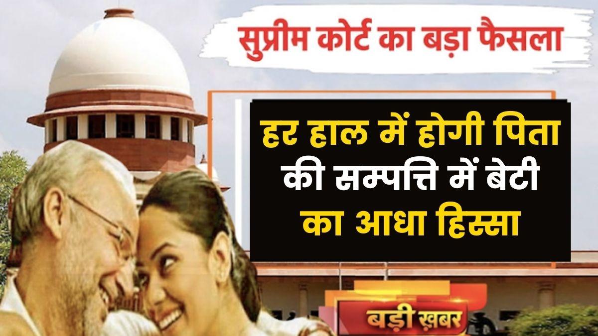 Daughter Supreme Court