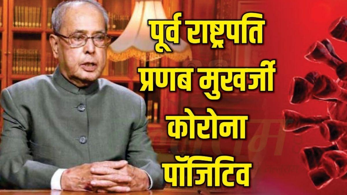 Pranav Mukherjee Corona Positive