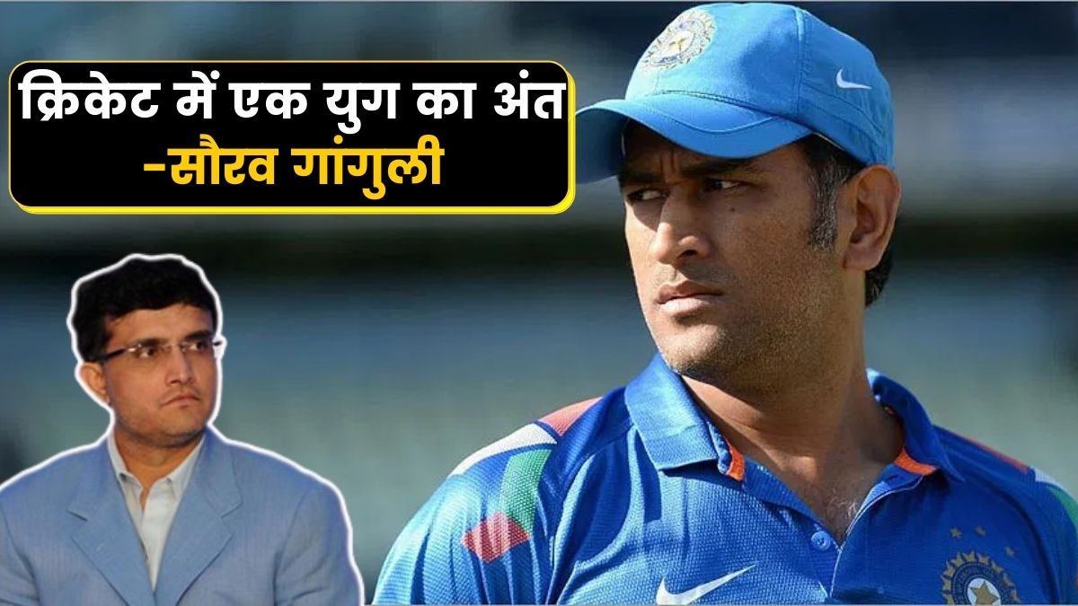 Saurav Ganguly on Dhoni Retirement