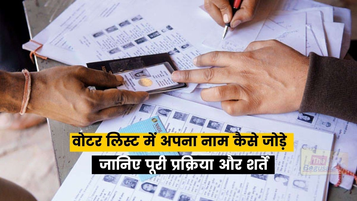 Voter List Me Naam