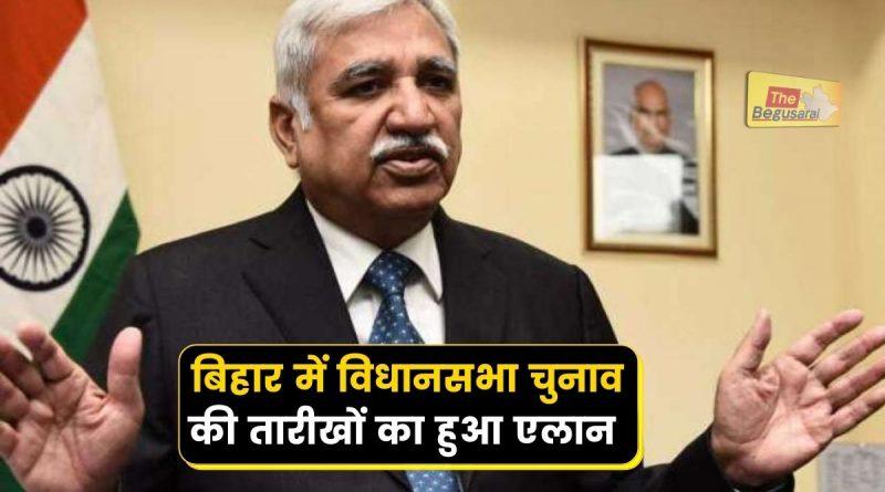 Bihar Vidhan Sabha Chuanao Date