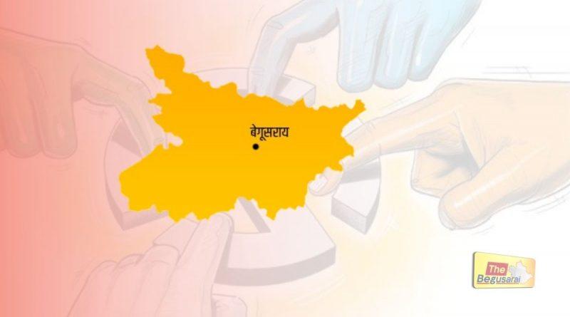 Begusarai Vidhansabha chunao 2020