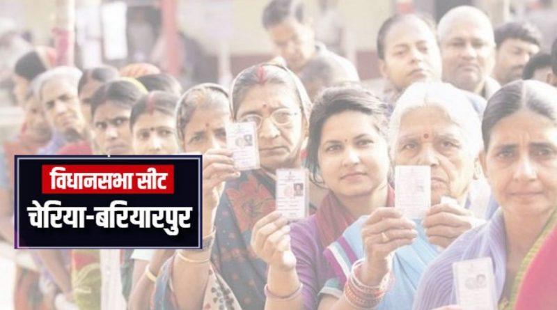Cheriya Bariyarpur News