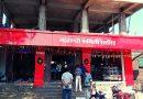 Mateshwari Family Restaurant. Manjhaul