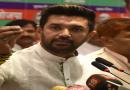Bihar Election 2020 : फिर उतरे चुनावी मैदान में चिराग, नितीश को बोली बड़ी बात