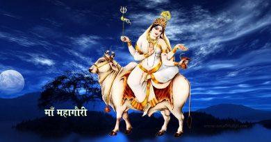 आज है नवरात्रि का आठवां दिन, जानें माँ का नाम और पूजा की विधि