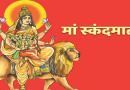 आज है नवरात्री का पाँचवा दिन, जानें माता का नाम और पूजा की विधि