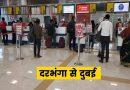 Darbhanga TO Dubai