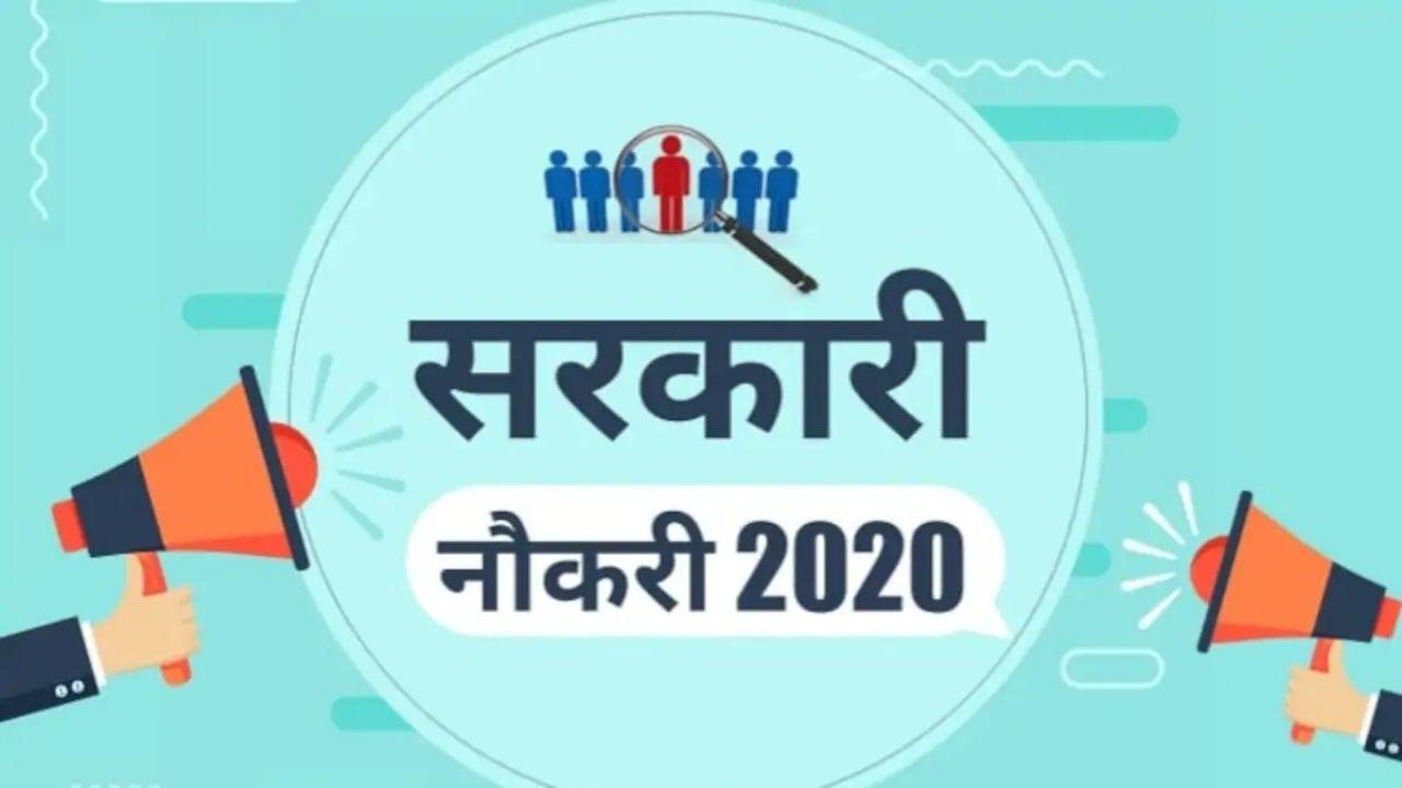 Govt Jobs Bihar