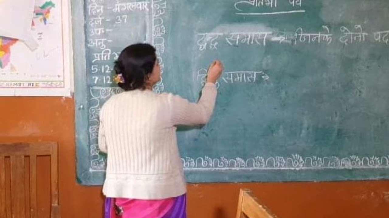Teacher Salary Hike
