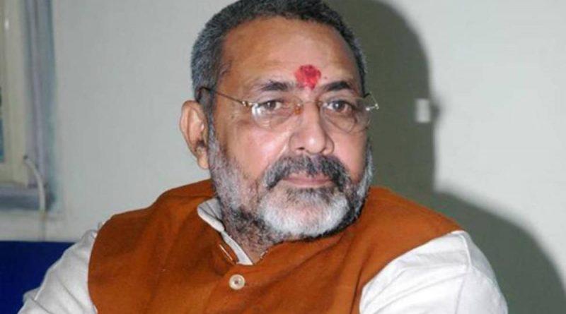 केंद्रीय मंत्री गिरिराज सिंह