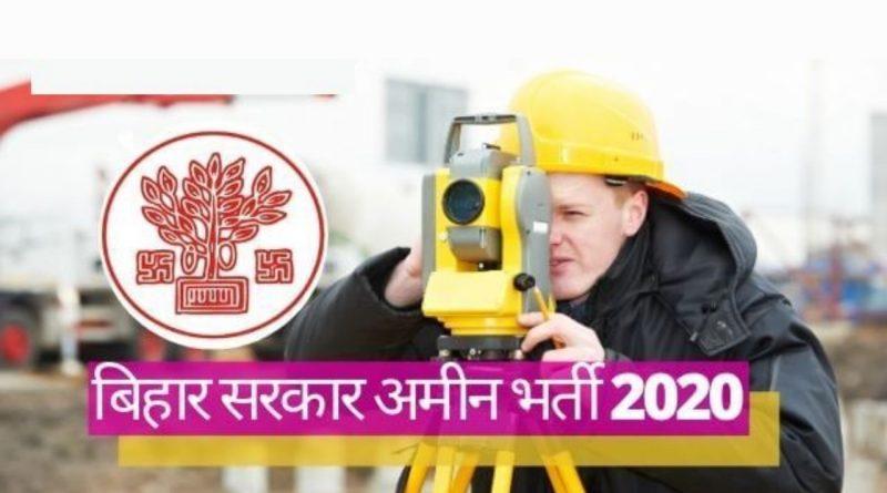 Amin Bharti 2020
