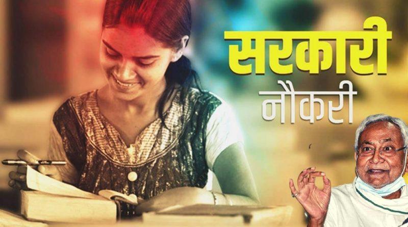 Govt Job Bihar 2021