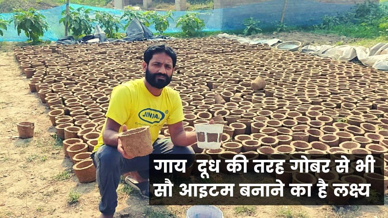 Rakesh Kumar Organic Gamla Fromm Cow Dung