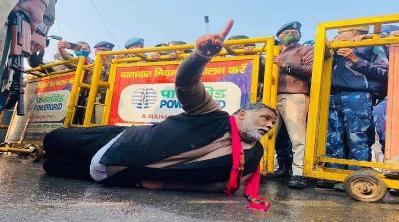 pappu yadav protest against farm bill