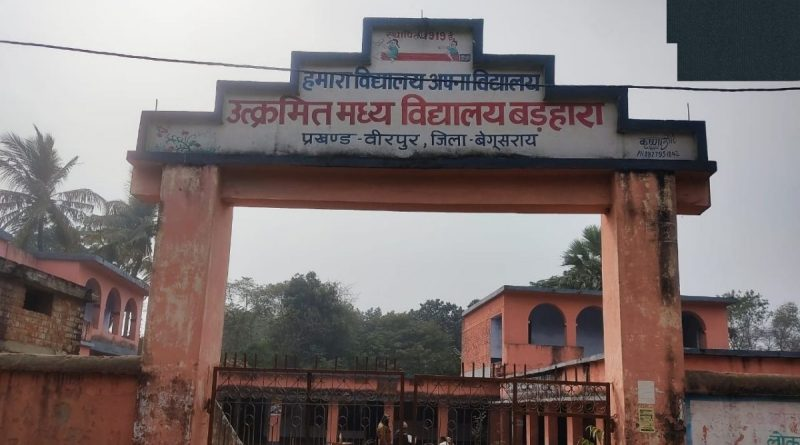 Birpur School