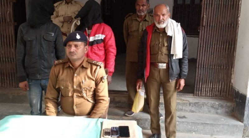 Chorahi Police