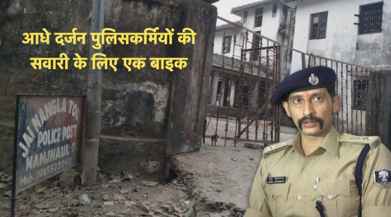 Jamangla Gadh Police Picket