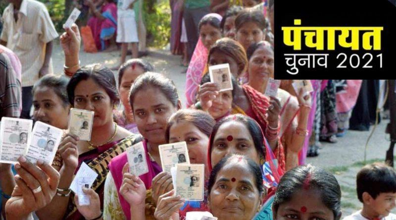 Panchayat Chunao 2021
