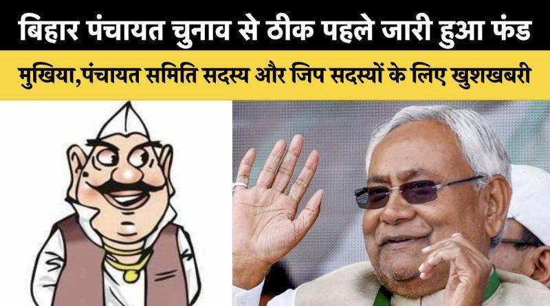 Bihar Panchayat