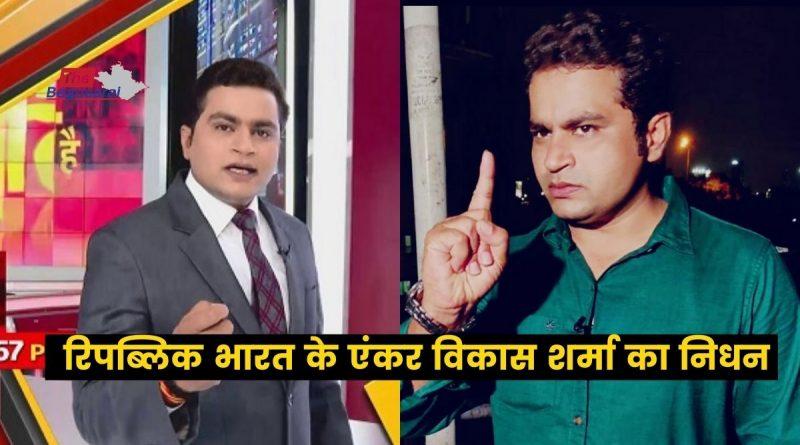 Vikash Sharma Republic Bharat